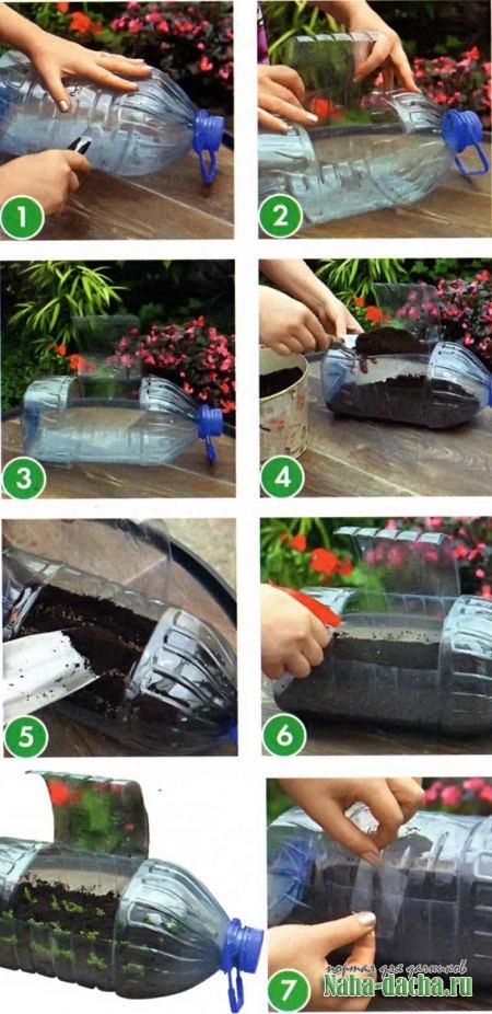 Защита своими руками из пластиковых бутылок